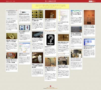 図1 わかりにくいユーザーインターフェースの事例がまとめられた『楽しいBADUIの世界』