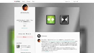 図3 Webサービス「JAYPEG」でも,「エレベーターの開閉ボタン」のリデザイン案が次々と投稿された