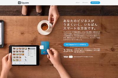 図1 モバイル端末を利用したクレジット決済サービス「Square」