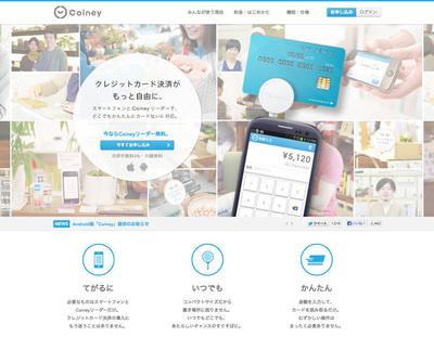 図3 すでに日本でも,さまざまな決済サービスが始まっている(画像はそのひとつ,「Coiney」)