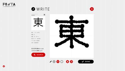 図2 一つひとつのフォントが,ユーザーの手書きで作られる