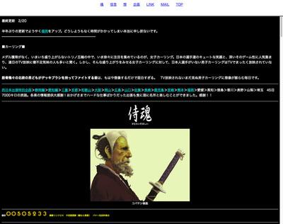 図6 日本でも大流行した「テキストサイト」の一つ,『侍魂』
