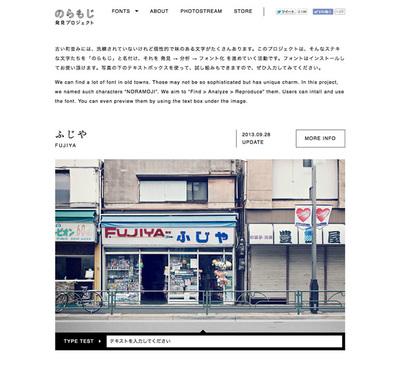 図5 『のらもじ発見プロジェクト』のウェブサイト