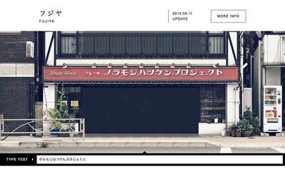 図6 文字を入力すると看板と店舗が横に広がっていく