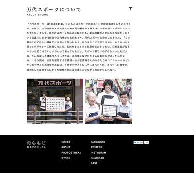 図7 看板文字が生み出された経緯なども公開されている
