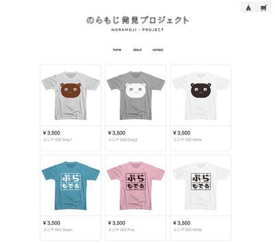 図8 制作されたフォントでデザインされたTシャツの売り上げは,看板文字のある店舗へと還元される
