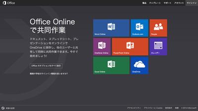 図1 無料で「Office」を利用できる『Microsoft Office Online』