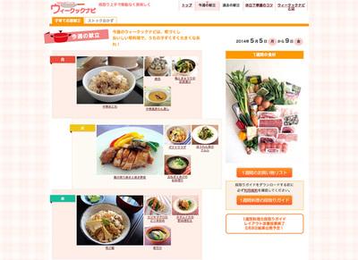 図4 「1週間のお買い物リスト」と「1週間料理の段取りガイド」が提供される