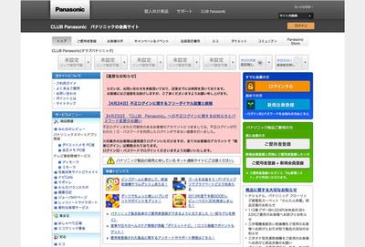 図5 Panasonicの運営するコミュニティサイト『CLUB Panasonic』