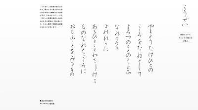 図4 手書き仮名書体「こうぜい」のウェブサイト