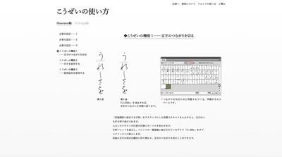 図6 「こうぜい」は,字形を変化させるさまざまな機能を持つ