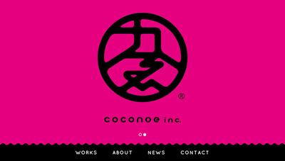 図1 リニューアルされた,株式会社ココノヱのウェブサイト