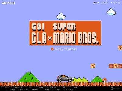 図1 『GLA×マリオ スペシャルサイト』