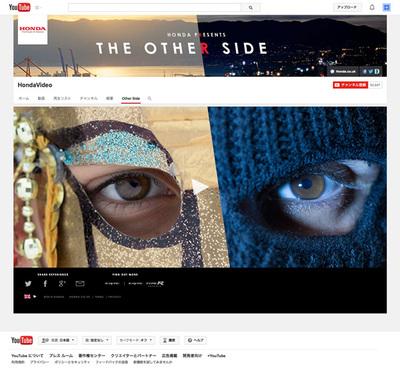 図1 YouTubeを利用した「HONDA Civic」のプロモーション『The Other Side』