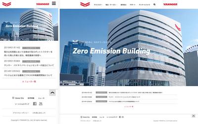 図1 「レスポンシブWebデザイン」に対応したウェブサイトのひとつ『ヤンマー』