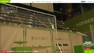 図2 東京ミッドタウンの「空中ストア」の様子は,ウェブサイト上でも生中継された