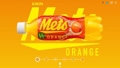 図1 「キリン メッツ」ブランドの新商品をフィーチャーした『キリン メッツ スペシャルサイト』