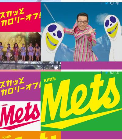 図2 「メッツ!」のセリフに合わせて,動画部分(上)がロゴ(下)へと変化する