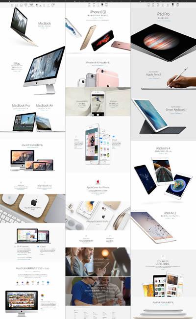 図2 製品紹介ページは,縦に長いシングルページ構成になっている
