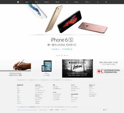 図1 大幅なリニューアルが行われた『apple.com』