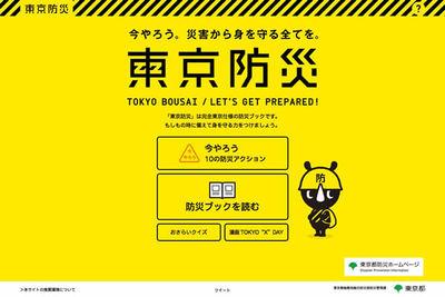 図1 東京都が都民に配布している防災ブック「東京防災」のデジタル版