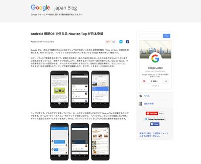 図1 「Now on Tap」の日本でのサービス開始を知らせる,Google Japan Blogの記事
