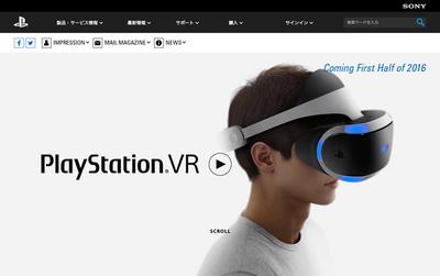 図3 2016年上期に発売予定のソニー・コンピュータエンタテインメントが開発中の「PlayStation®VR」のウェブサイト