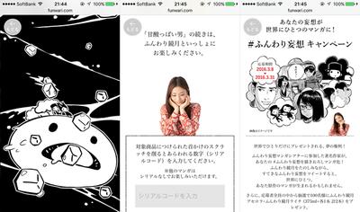 図2 ウェブサイトに用意されたマンガは,ユーザーのアクションに連動している(左から『都合のいい男』,『甘酸っぱい男』,「#ふんわり妄想 Twitterキャンペーン(応募終了)」の画面)