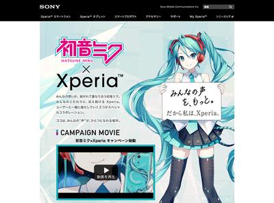 図3 「Xperia X Performance」のキャンペーンサイト「初音ミク × Xperia™」