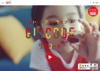 図3 「GLICODE(グリコード)」のウェブサイト