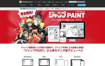図1 『週刊少年ジャンプ』の公式マンガ制作ソフトを紹介している『ジャンプPAINT by MediBang』