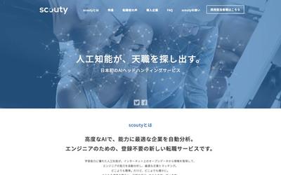 図1 日本発のAIヘッドハンティングサービスを開始した,株式会社scoutyのウェブサイト
