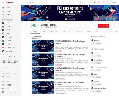 図1 「FUJI ROCK FESTIVAL'18」がライブ配信されたYouTubeチャンネル,「Fuji Rock Festival」