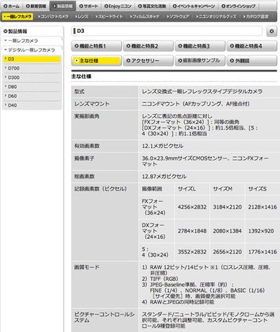 図1 ニコン D3 プロモーションサイト