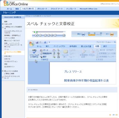 図1 Microsoft Word