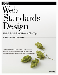 『実践Web Standards Design』表紙