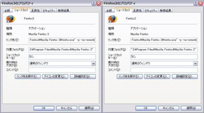 図3 ショートカットに-pオプションと-no-remoteオプションを指定