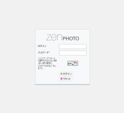 図1 Zenphoto管理画面ログイン
