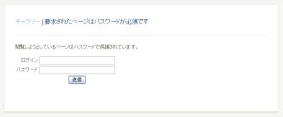 図5 ギャラリーのパスワード保護画面