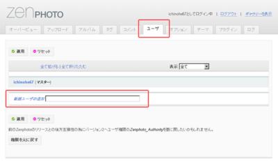 図1 ユーザーアカウントの管理ページ