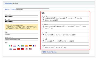 図2 新規ユーザ情報の入力と権限の設定