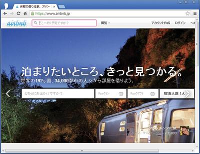 図1 Airbnb日本語版
