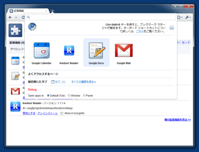 図2 App Launcher
