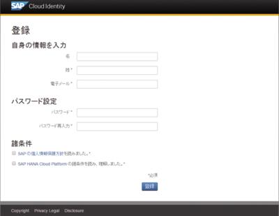 図1 アカウント登録画面