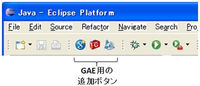 図10 Eclipseツールバーへのボタン追加