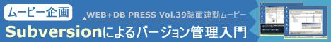 ムービー企画「Subversionによるバージョン管理入門」 WEB+DB PRESS Vol.39誌面連動ムービー