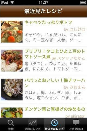 最近見たレシピ