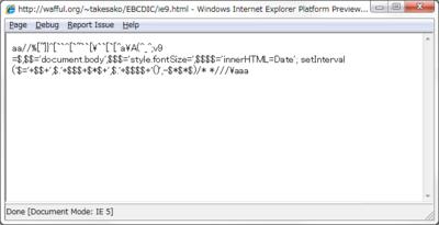 図2 ie9.htmlをブラウザで表示させた直後