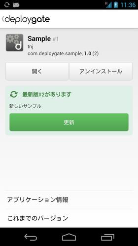 Android端末側の画面。通知時には,どういった理由のアップデートかなどの説明も付記できる