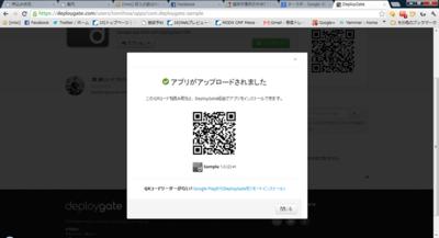 アプリをDeployGateにアップすると,このようにダイアログとともにQRコードが発行される